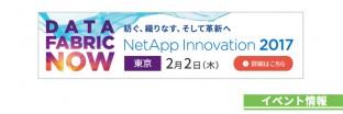 netapp_fix