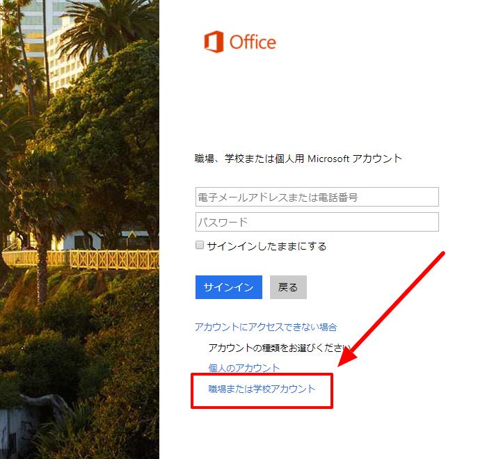 o365-password-reset_02